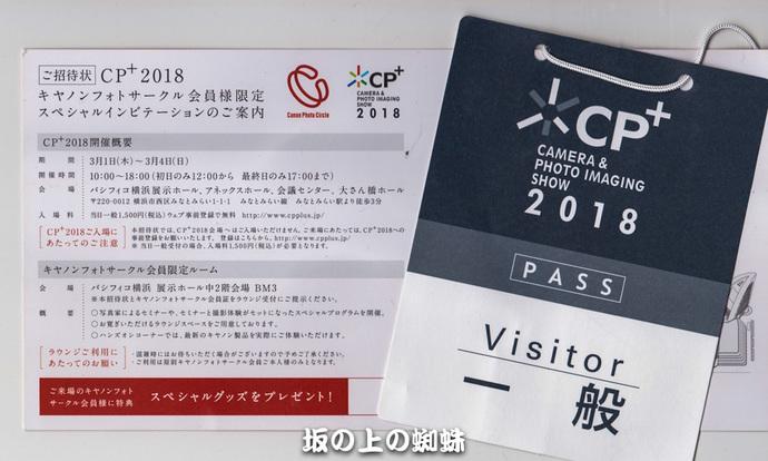 01-CP+招待券.jpg