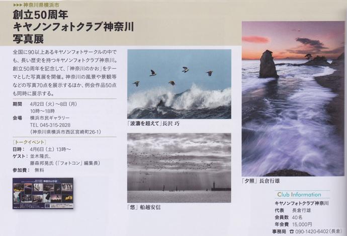 写真展「風景写真」-2 2.jpeg